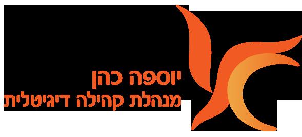 לוגו יוספה כהן